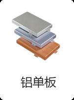 德普龙铝单板